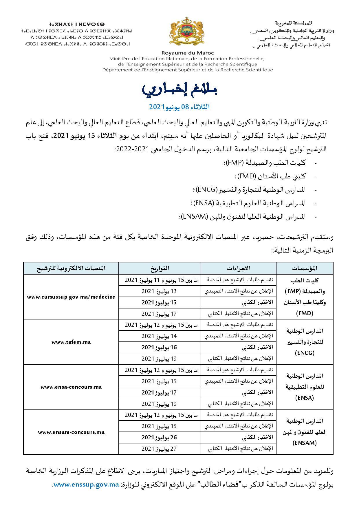 فتح باب الترشيح لولوج المؤسسات الجامعية ذات الاستقطاب المحدود FMP FMD ENCG ENSA ENSAM برسم الدخول الجامعي 2022-2021