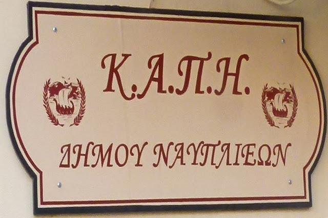 Τρεις δράσεις  για τα μέλη του ΚΑΠΗ και ΚΗΦΗ του Δήμου Ναυπλιέων
