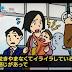 【仕事】TBS『あさチャン』ニュース用イラスト(2017/11/24)