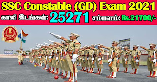SSC Constable (GD) Jobs 2021 25271 Posts
