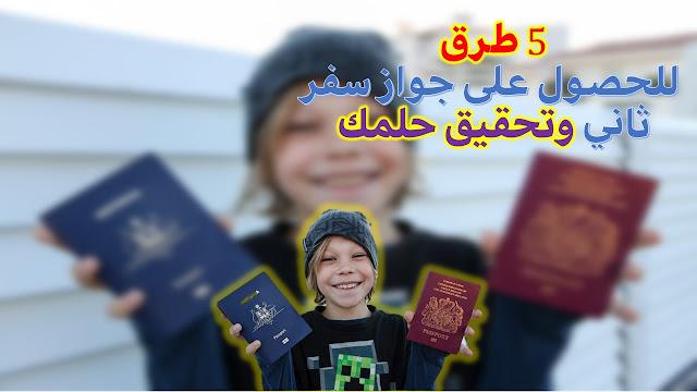 5 طرق للحصول على جواز سفر ثاني