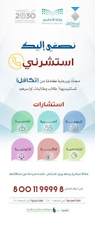 موعد نزول حساب مؤسسة تكافل الخيرية للطلاب والطالبات 1442 كم ياخذ الطالب من تكافل reg.takaful.org.sa