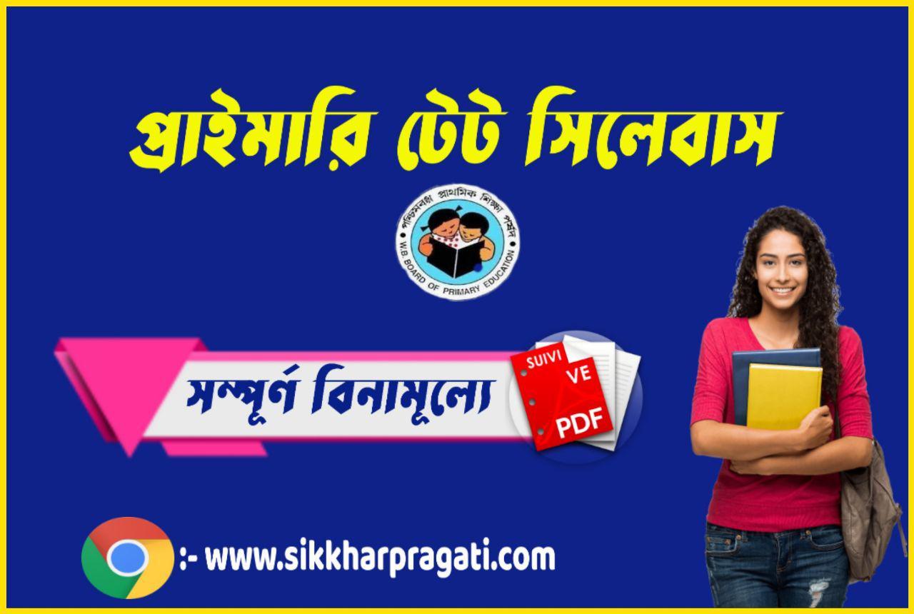 Wb Primary Tet Syllabus || Primary Tet Practice Set and Syllabus In Bengali and English Pdf Download || প্রাইমারি টেট সিলেবাস || For Wb Tet, C Tet, Ssc, Deled Etc Exam || শিশুশিক্ষা ও শিশু মনস্তত্ত্ব, পেডাগোগি, বাংলা, ইংরেজি, গণিত, পরিবেশ বিদ্যা, Pdf Download