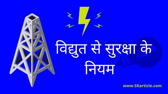 electrical safety rules in hindi