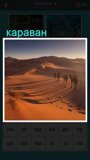 по пустыне двигается караван верблюдов в игре 667 слов 4 уровень