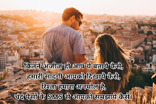 real love shayari