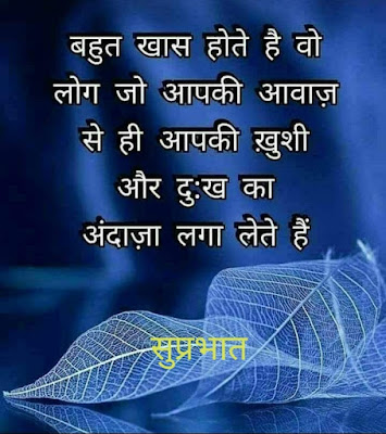 good-morning-quotes-images-hindi-for-whatsapp-facebook-instagram