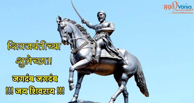 Shivaji Maharaj Jayanti sms in marathi