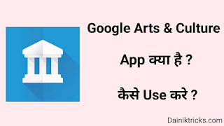 Google arts and culture app kya hai kaise use kare
