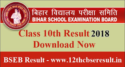 Download Bihar Board (BSEB) 10th Class Result 2018 Online
