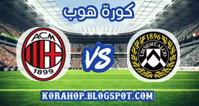 موعد مباراة أودينيزي وميلان بث مباشر بتاريخ 01-11-2020 الدوري الايطالي