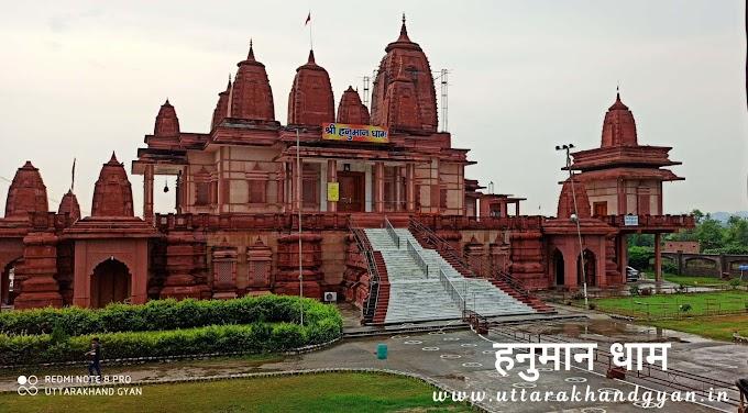Hanuman Dham Mandir Ramnagar, Uttarakhand – श्री हनुमान धाम हनुमान जी को समर्पित उत्तराखंड के रामनगर में स्थित भव्य मन्दिर