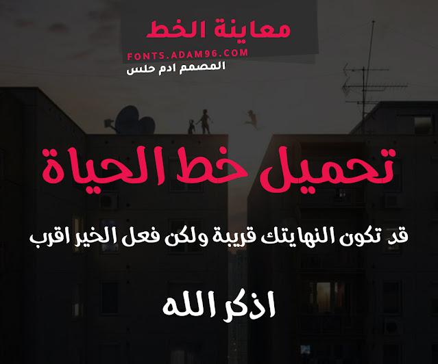 تحميل خط الحياة الرائع من اروع الخطوط العربية Font Hayah