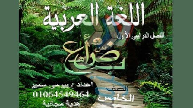 ملزمة عربي للصف الخامس الإبتدائي الترم الأول 2017