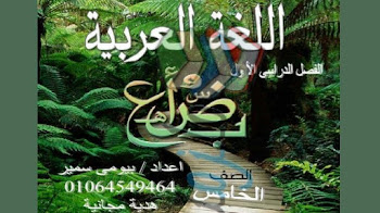 ملزمة عربي للصف الخامس الإبتدائي الترم الأول 2018