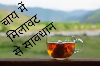 how to identify adulteration in tea