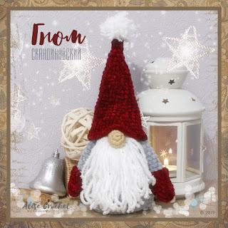 Скандинавский гном Ниссе вязаный крючком из плюшевой пряжи Scandinavian gnome Nisse crocheted from plush yarn