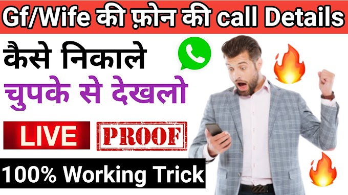 How to Get Call Detail of Any Number Apk Review