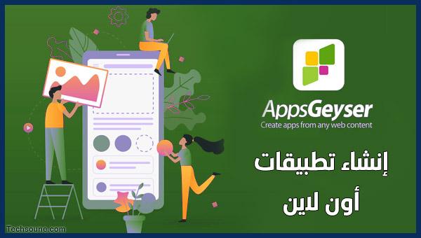 كيفية صنع تطبيق Android أونلاين والربح منه | Appsgeyser