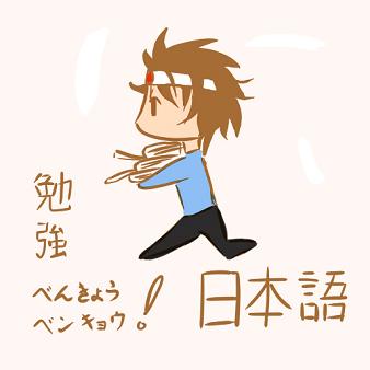 benkyo benkyou nihongo Motivation Studying Japanese