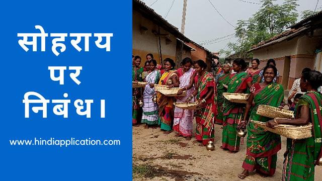 Essay on Sohraya. in Hindi