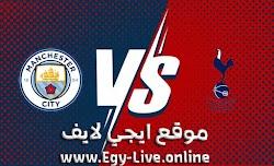 مشاهدة مباراة توتنهام ومانشستر سيتي بث مباشر رابط ايجي لايف 21-11-2020 في الدوري الانجليزي