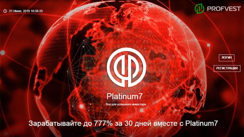 Успехи работы Platinum7