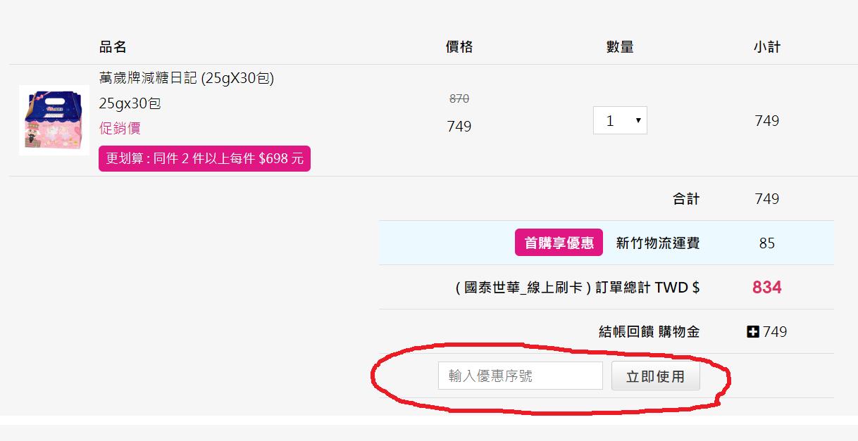【聯華食品】優惠序號/折價券/折扣碼/coupon