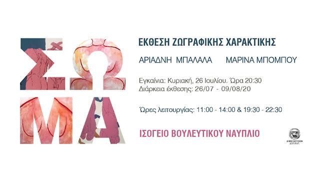 """""""ΣΩΜΑ"""": Έκθεση στο Ναύπλιο με έργα ζωγραφικής και χαρακτικής"""