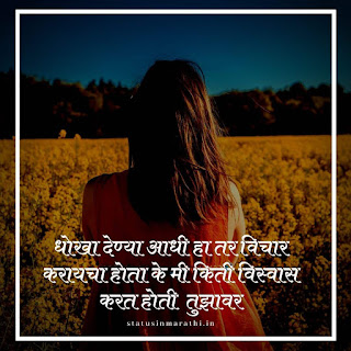 Sad Love Images In Marathi : Sad Status In Marathi