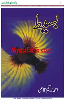 Baseet By Ahmed Nadeem Qasmi