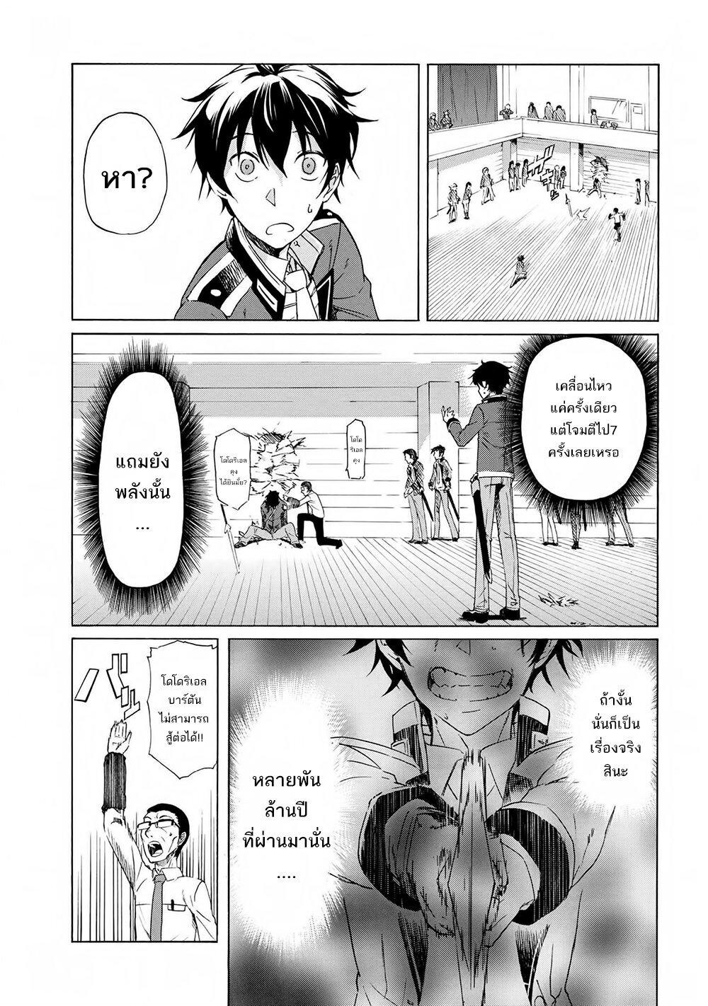 อ่านการ์ตูน Ichioku-nen Button o Renda Shita Ore wa Kizuitara Saikyou ni Natteita ตอนที่ 1 หน้าที่ 63