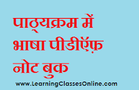 Language across the Curriculum study material in hindi, Language across the Curriculum ebook in hindi, Language across the Curriculum b.ed in hindi,