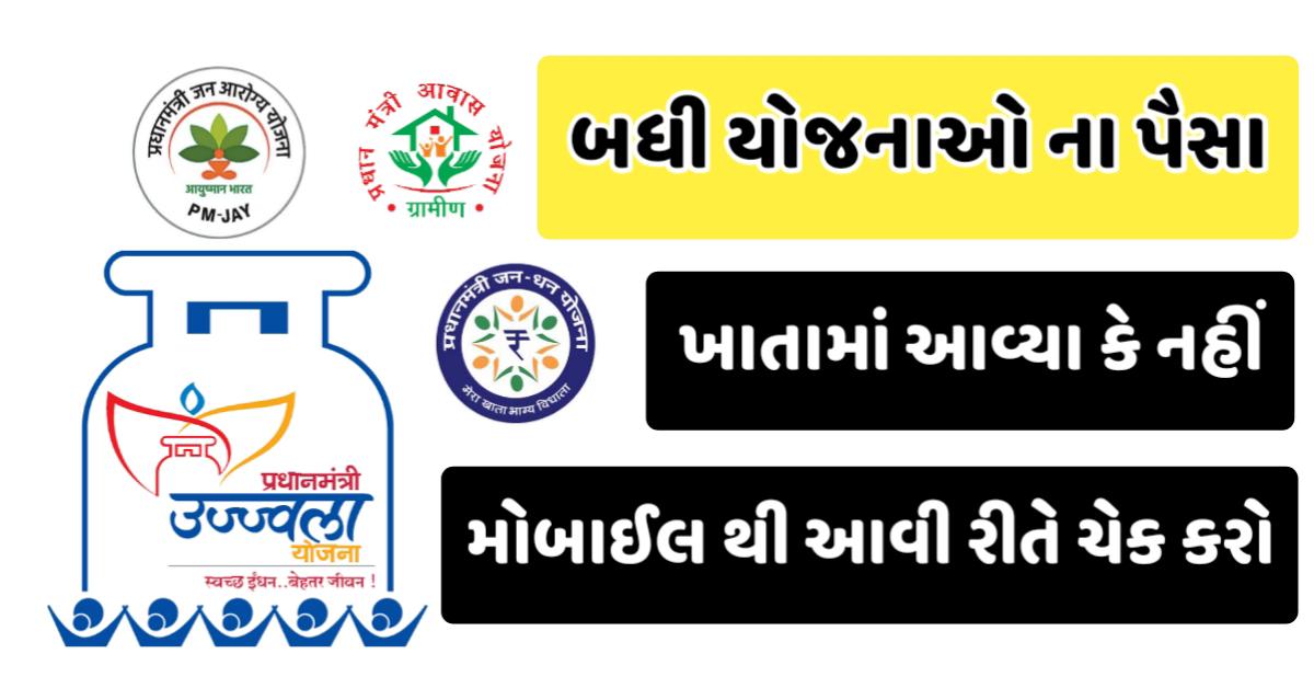 Ujjwala, Jan Dhan or Kisan Yojana has come in account – check this by mobile
