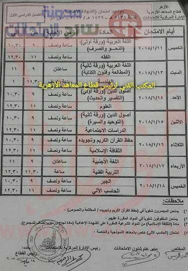 جدول امتحانات الشهادة الاعدادية الازهرية 2018 بالصور - أخر تحديث