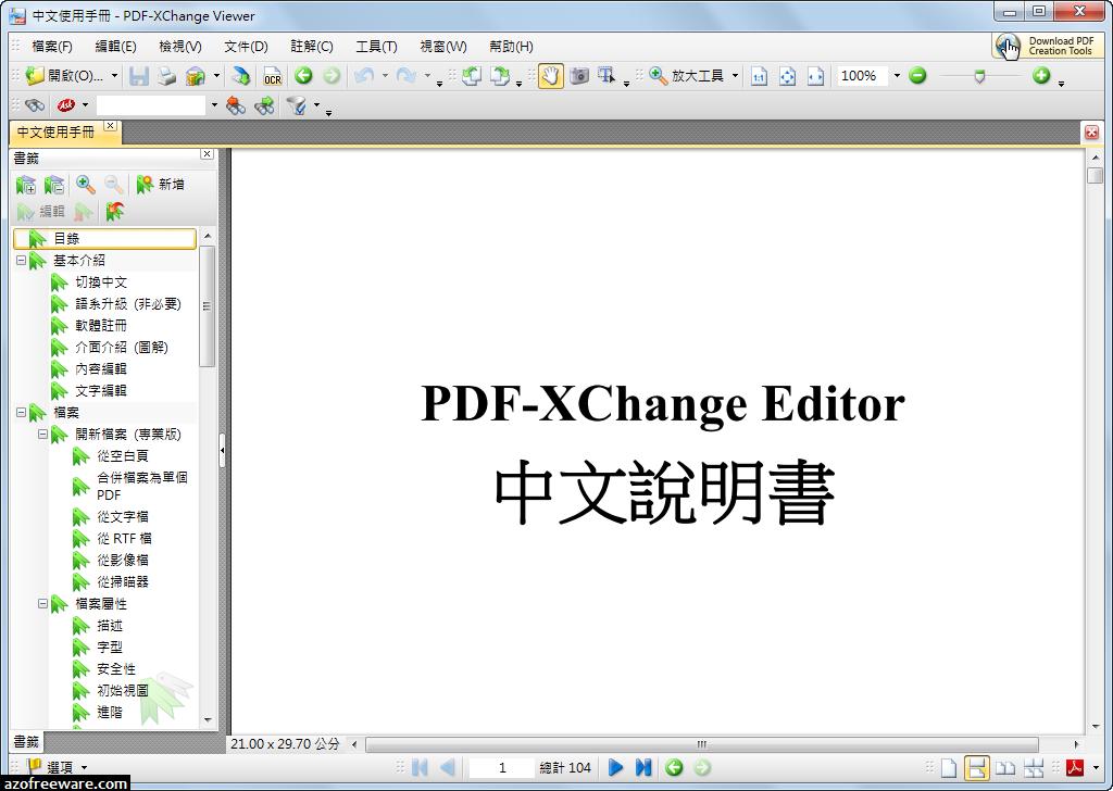 adobe acrobat x pro 10 繁體 中文 版