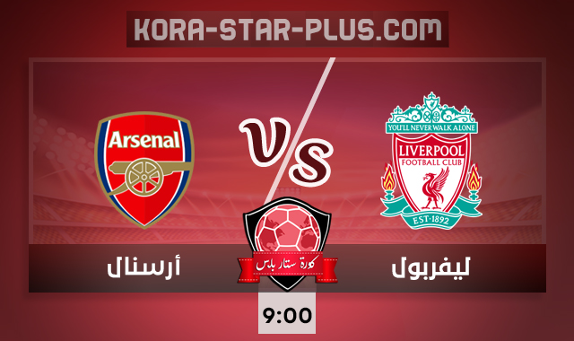 مشاهدة مباراة ليفربول وارسنال بث مباشر كورة ستار اون لاين اليوم 28-09-2020 في الدوري الانجليزي