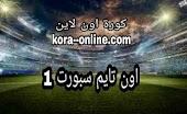 مشاهدة قناة اون تايم سبورت1 بث مباشر ON Time Sports 1 hd