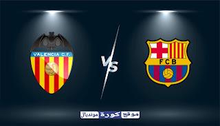 مشاهدة مباراة برشلونة و فالنسيا بث مباشر اليوم 2020/12/19 في الدوري الإسباني