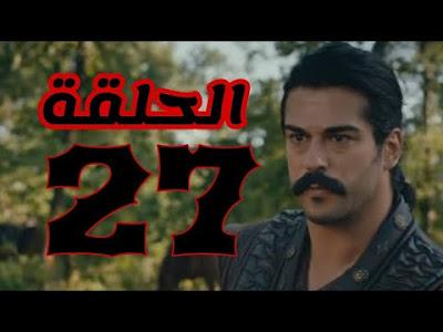 أحداث رائعة  في الحلقة 27 والأخيرة من مسلسل قيامة عثمان