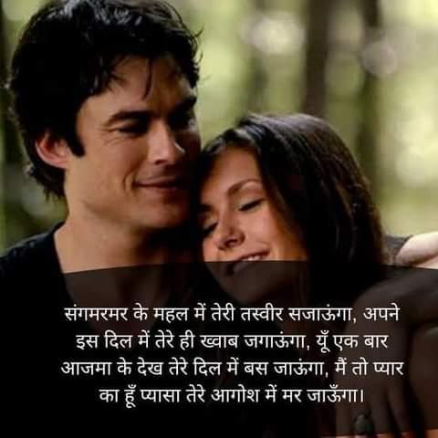 Love forever hindi shayari