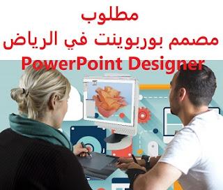 وظائف السعودية مطلوب مصمم بوربوينت في الرياض PowerPoint Designer