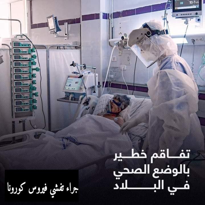 هنا نابل/ الجمهورية التونسية الوضع الوبائي أصبح خطير جدا جراء فيروس كورونا