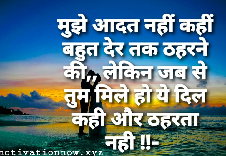 Best Love Quotes in Hindi With images