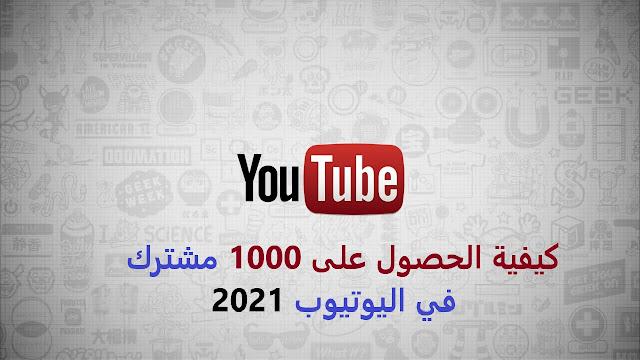 كيفية الحصول على 1000 مشترك في اليوتيوب 2021