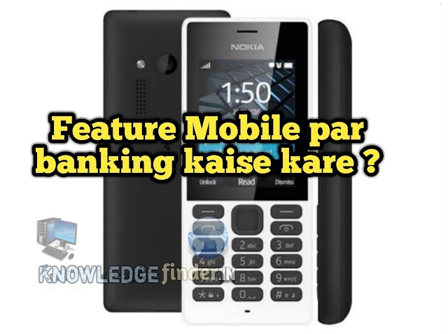 Feature Mobile par bhi banking kare ? | Bhim app kaise use kare ?