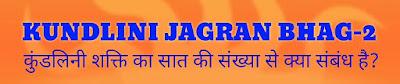 https://www.paltuji.com/2018/11/kundlini-jagran-bhaag-2.html?m=1