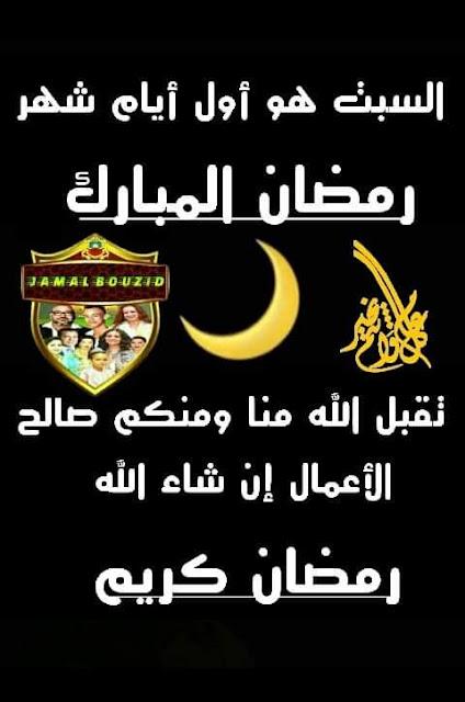 تهنئة خاصة بمناسبة حلول شهر رمضان المبارك