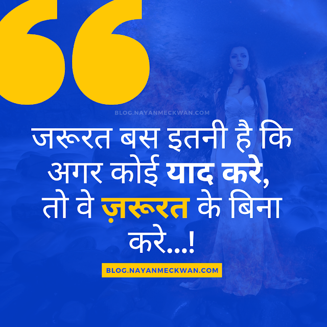 ज़रूरत, need relationship, life suvichar quote in Hindi
