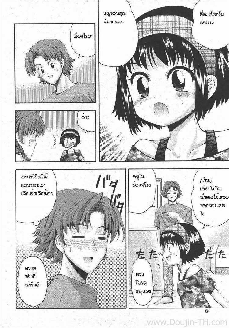น้องจ๋า ทีหลังอย่าเมา - หน้า 3